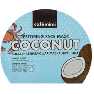 Восстанавливающая тканевая маска для лица (с европодвесом), 22 гр, CafeMIMI