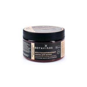 Восстанавливающая маска для волос Aromatherapy Recovery , 250 мл, BOTAVIKOS