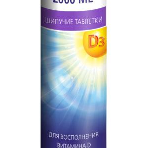 Витамин D3 2000 МЕ, туба, 20 шипучих таблеток, Эвалар