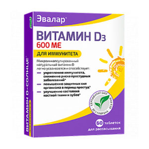 Витамин D-солнце, 60 таблеток, Эвалар